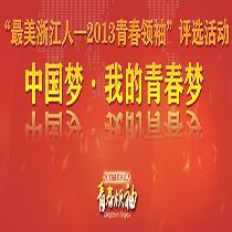 2013青春领袖